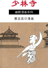 蔡志忠漫画·少林寺