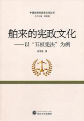 """舶来的宪政文化——以""""五权宪法""""为视角"""