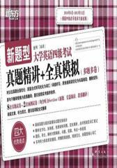 新东方·(新题型)大学英语四级考试真题精讲+全真模拟(备战2014年6月)