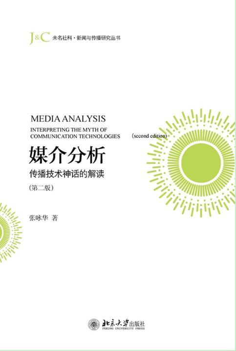 媒介分析:传播技术神话的解读(第二版)
