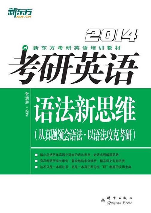 (2014)考研英语语法新思维 · 新东方考研英语系列丛书(新东方考研英语培训教材)