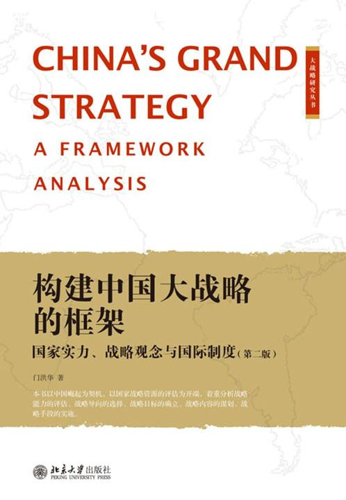 构建中国大战略的框架:国家实力、战略观念与国际制度(第二版)