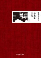 鲁迅自编文集:华盖集续编