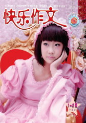 快乐作文·高年级 月刊 2012年02期(电子杂志)(仅适用PC阅读)