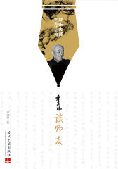 季羡林谈师友(2016版)