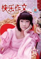 快乐作文·高年级 月刊 2012年01期(电子杂志)(仅适用PC阅读)