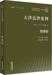 天津法律案例(2010--2014)精选丛书 法院卷(试读本)