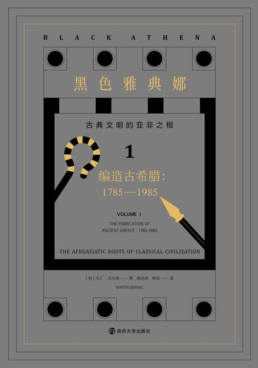 黑色雅典娜:古典文明的亚非之根 第一卷:编造古希腊  1785—1985