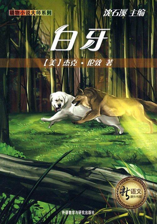白牙(新语文课外书屋·动物小说大师系列)