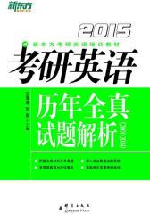 (2015)考研英语历年全真试题解析(新东方考研英语培训教材)