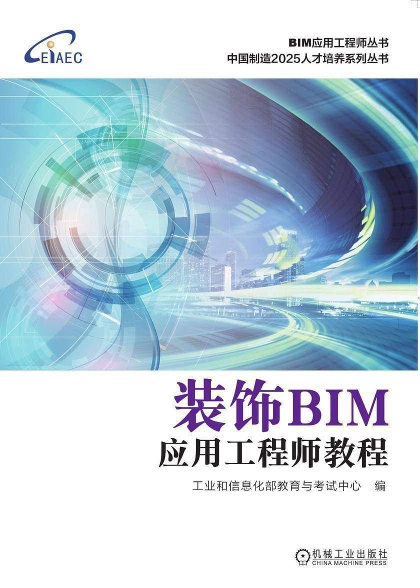 装饰BIM应用工程师教程