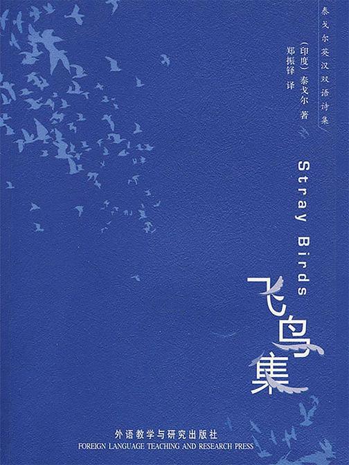 泰戈尔英汉双语诗集:飞鸟集