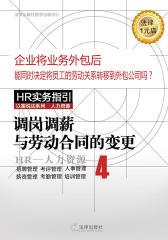 企业将业务外包后,能同时决定将员工的劳动关系转移到外包公司吗?
