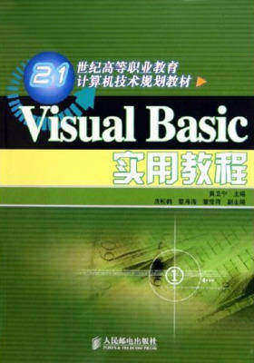 Visual Basic实用教程(仅适用PC阅读)
