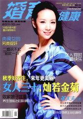 婚育与健康 月刊 2011年10期(电子杂志)(仅适用PC阅读)
