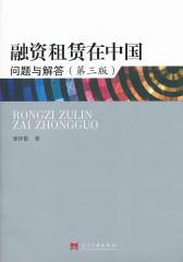 融资租赁在中国:问题与解答(第3版)