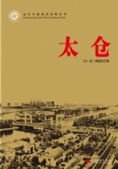 当代中国城市发展丛书:太仓