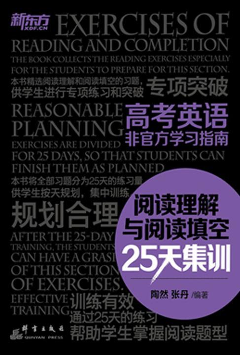 高考英语非官方学习指南:阅读理解与阅读填空25天集训