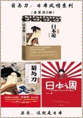 菊与刀:日本风情系列(套装共3册)