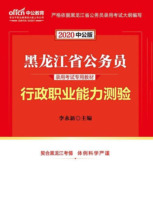 中公2020黑龙江省公务员录用考试专用教材行政职业能力测验
