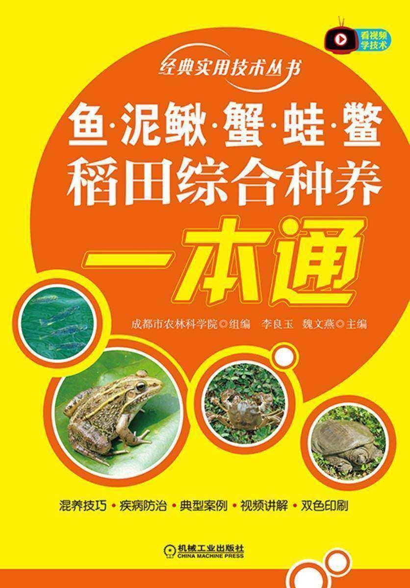 鱼、泥鳅、蟹、蛙、鳖稻田综合种养一本通