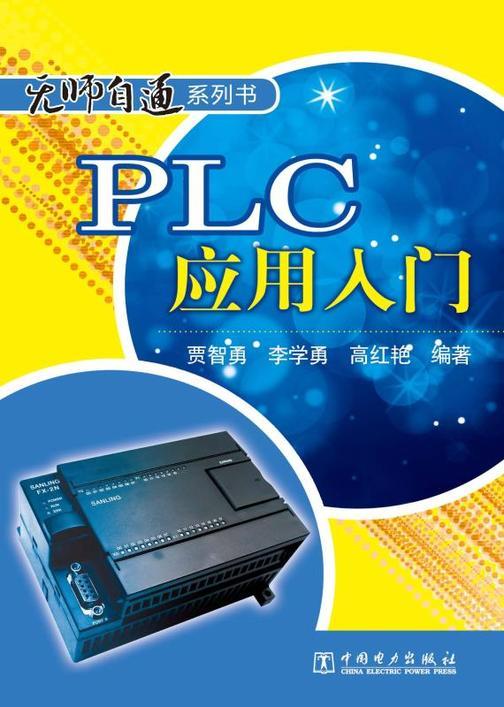 无师自通系列书 PLC应用入门(停版)
