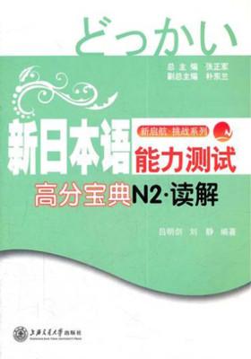 新日本语能力测试高分宝典:N2读解