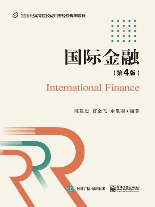 国际金融(第4版)