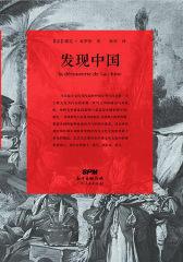 发现中国(试读本)