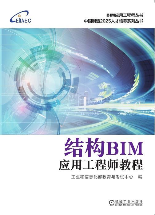结构BIM应用工程师教程