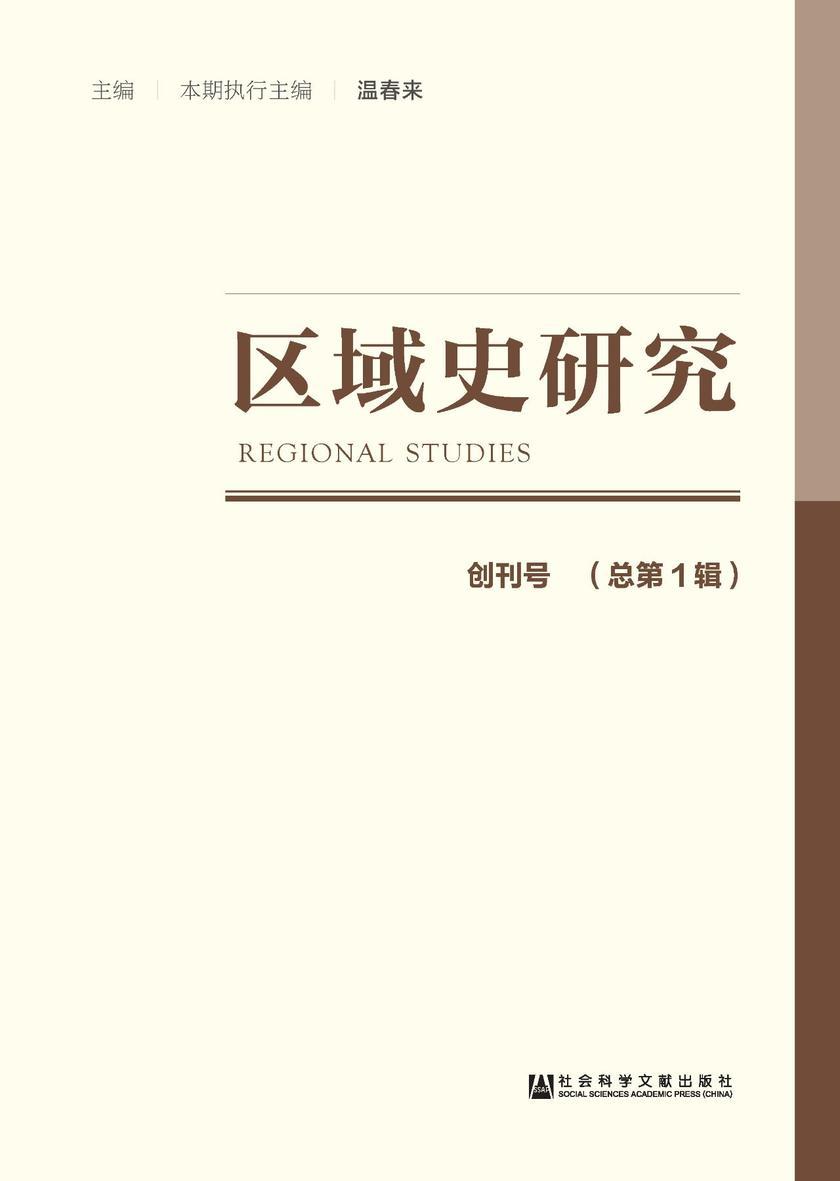 区域史研究(创刊号/总第1辑)