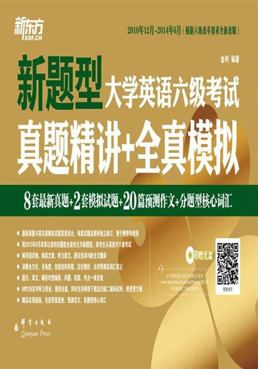 新东方·(新题型)大学英语六级考试真题精讲+全真模拟(备战2014年12月)