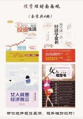 投资理财面面观(套装共4册)