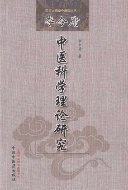 李今庸中医科学理论研究