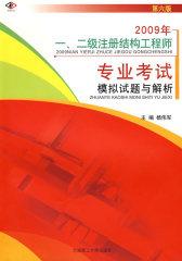 2007年一、二级注册结构工程师:专业考试模拟试题与解析(试读本)