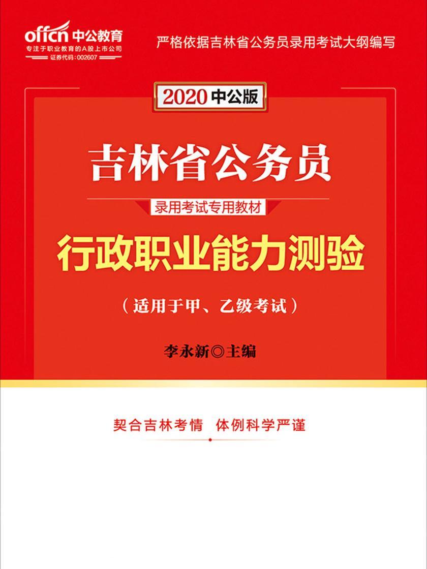 中公2020吉林省公务员录用考试专用教材行政职业能力测验