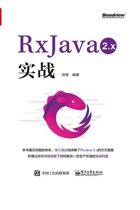 RxJava 2.x实战