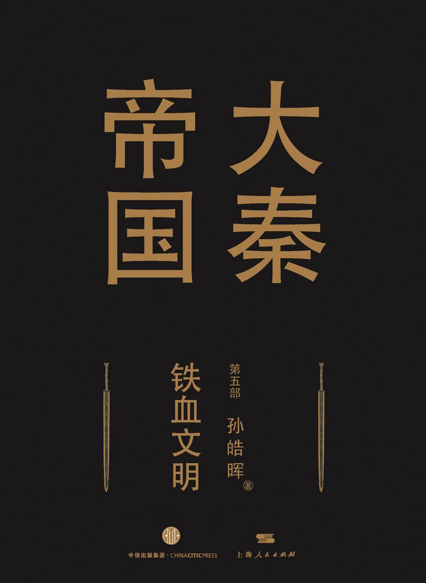 大秦帝国第五部《铁血文明》(上卷+中卷+下卷)