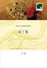 双语译林123:园丁集(附英文版1本)