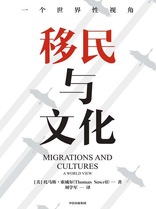 移民与文化