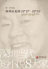 深圳当代短小说八大家——深圳在北纬22°27′~22°52′