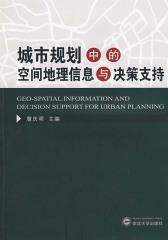 城市规划中的空间地理信息与决策支持