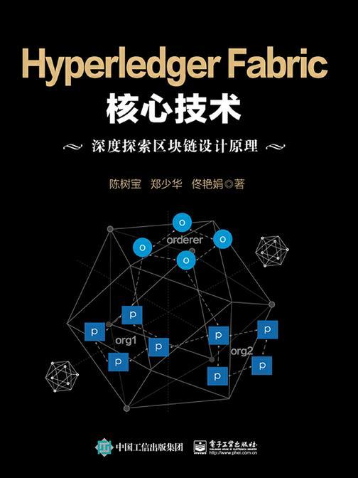 Hyperledger Fabric核心技术