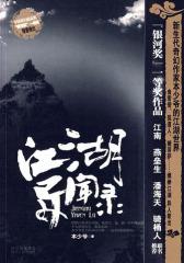 江湖异闻录(试读本)