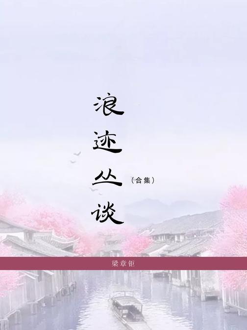浪迹丛谈(合集)