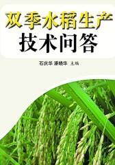 双季水稻生产技术问答