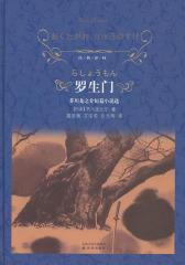 罗生门:芥川龙之介短篇小说选