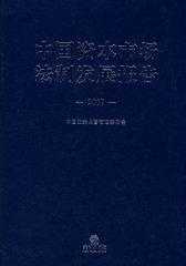中国资本市场法制发展报告(2007)(试读本)