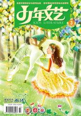 少年文艺 月刊 2012年03期(电子杂志)(仅适用PC阅读)