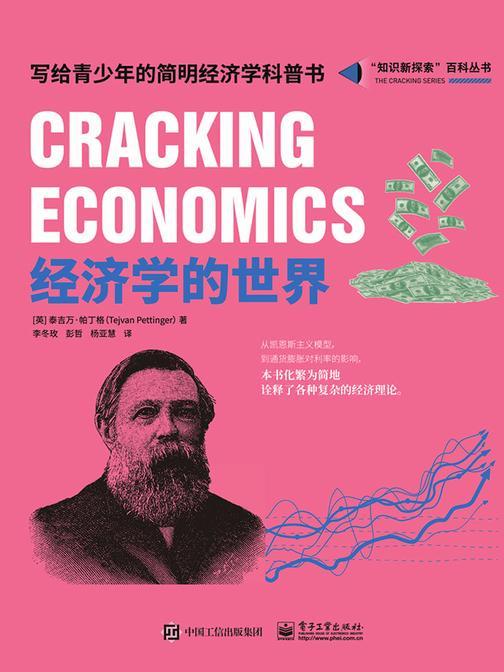 经济学的世界(全彩)